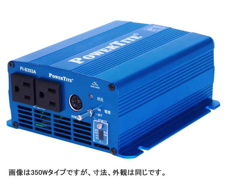サイン波インバーター FI-S263A画像