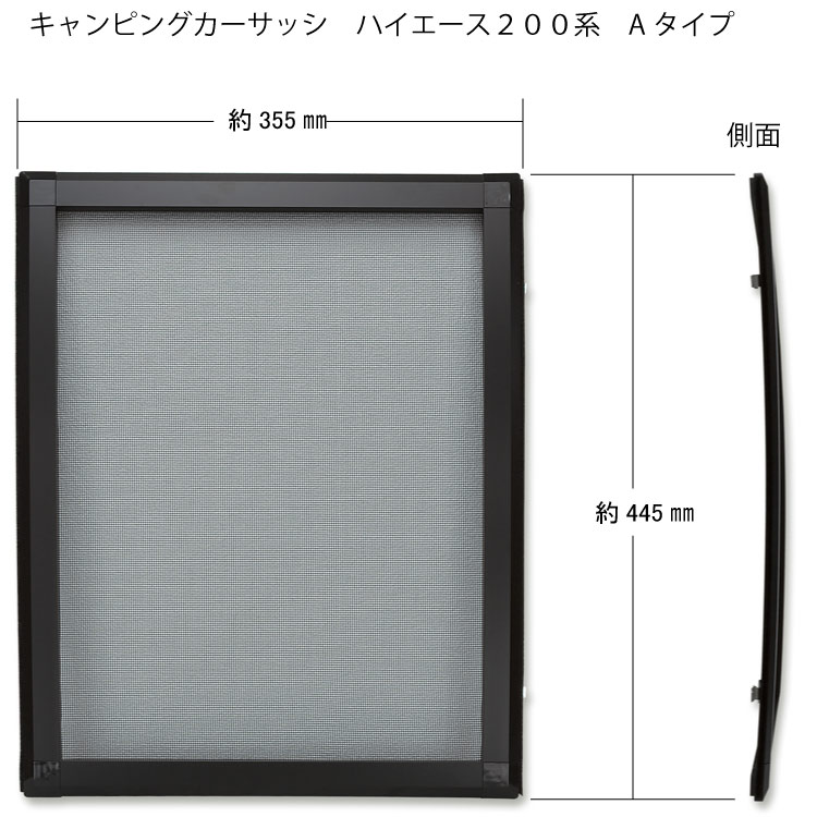 【#074017-A】キャンピングカーサッシ ハイエース200系 A1枚