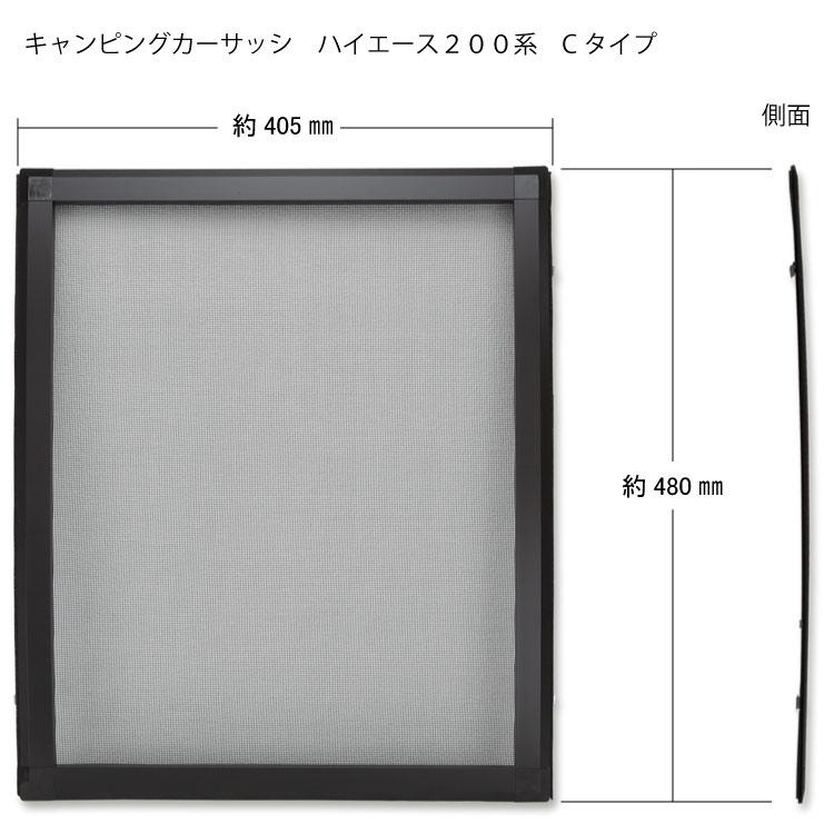 【#074017-c】キャンピングカーサッシ ハイエース200系 c1枚