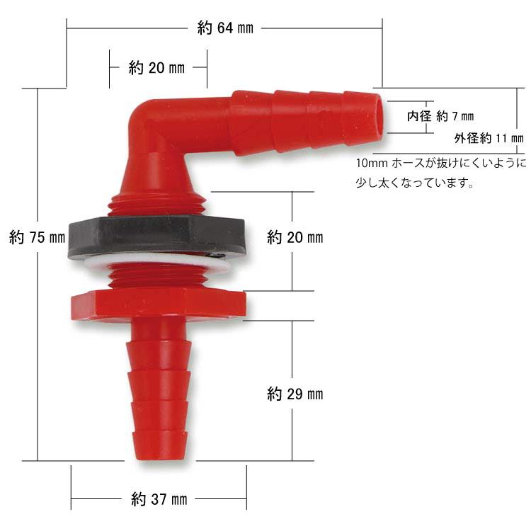 タンク給水取出口 L型*ストレート10ミリ 赤